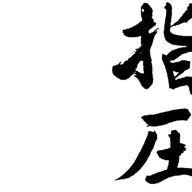 shiatsu-massage1